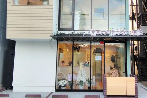 """""""茨木元町どうぶつ病院"""""""